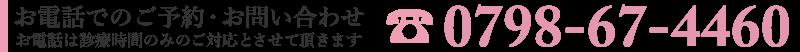 お電話でのご予約・お問い合わせ  0798-67-4460